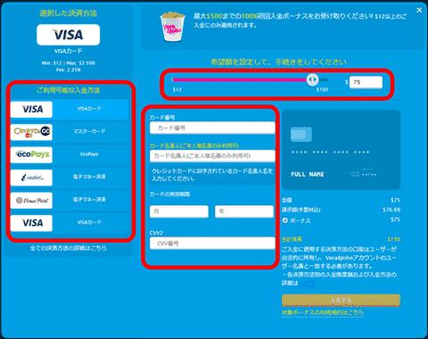 ベラジョンカジノ登録 入金設定画面